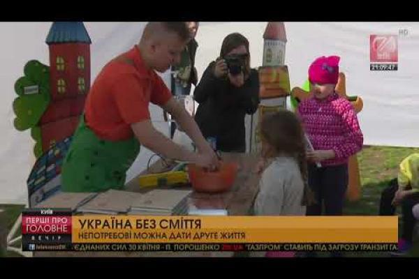 Вбудована мініатюра для Україна без сміття - як непотребові можна дати друге життя